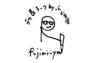 ふじみ屋 (fujimi-ya)