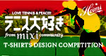 Mixi community We love Tennis! x Hoimi T-shirts Design Competition