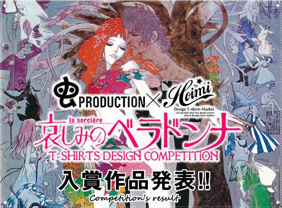 虫プロダクション×Hoimi 哀しみのベラドンナTシャツデザインコンペティション