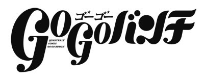 GoGoバンチ