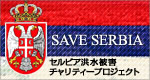 SAVE SERBIA