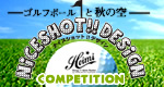 Niceshot! Design GolfBall Competition
