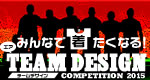 Air Team Design Competition