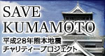SAVE KUMAMOTO