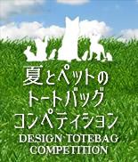 夏とペットのトートバッグデザインコンペティション
