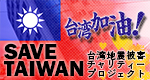 SAVE TAIWAN