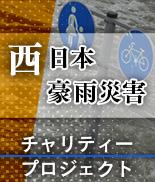 西日本豪雨被害チャリティープロジェクト