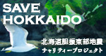 SAVE HOKKAIDO