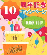 10周年記念キャンペーン