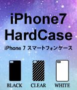 iPhone7 ケース 販売開始!!