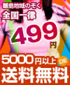 全国一律発送499円!