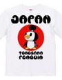 日本代表トノサマペンギン