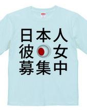日本人彼女募集中Tシャツ
