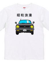 昭和ロマン showa roman car-001