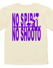 NO SPIRIT,NO SHOOTO