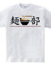 Noodles Club T-Shirts