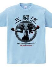 【三闘流】最強ボクサー エレファントマン