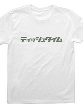 Tish time katakana logo t-shirt