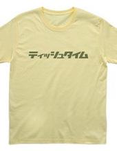 ティッシュタイム・カタカナ・ロゴTシャツ