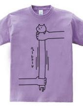 ネコを伸ばす