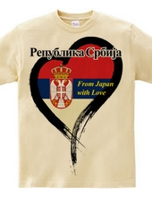 セルビアハート