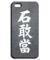 石敢當iPhoneケース沖縄