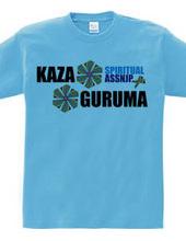 ムウの曲線「KAZAGURUMA」