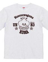 うん☆子熊 Tシャツ