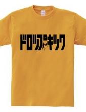 Drop kick (Katakana)