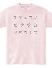 チキュウノミナサンサヨウナラTシャツ