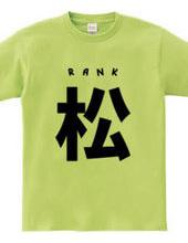 ランク -松-
