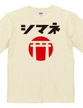 SIMANE JAPANESE flag T