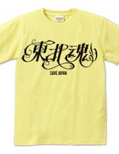 Japanese kanji calligraphy tohokudamashi