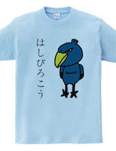 Shoebill t-shirt