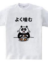 よく噛むパンダ
