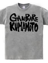 GANBARE KUMAMOTO