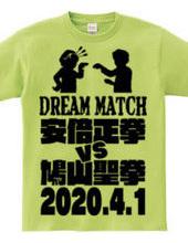 Dream match 2