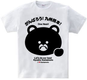【心は一つ!】がんばろう九州熊本 One Heart