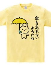 傘を忘れないようにね