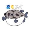 Summer and fugu (Blowfish)