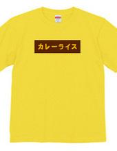 Curry BOX logo t-shirt