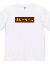 Curry BOX logo t-shirt