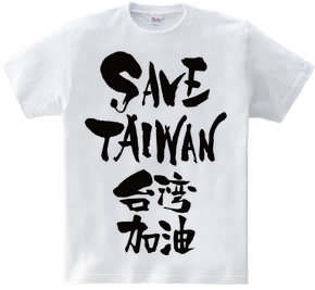 SAVE TAIWAN