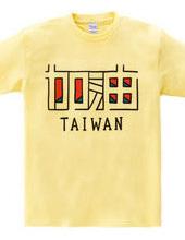加油TAIWAN
