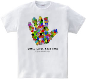 小さな手、大きな手