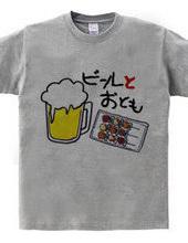 ビールとおとも
