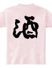 Izakaya  back print