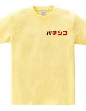 It cut light bulb [Slingshot] katakana v