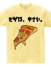 ピザは、やさい。