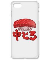 中トロのお寿司